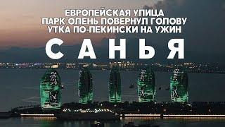 #3 САНЬЯ ЕВРОПЕЙСКАЯ УЛИЦА, ПАРК ОЛЕНЬ ПОВЕРНУЛ ГОЛОВУ, РЕСТОРАН МЕДНЫЙ КОТЕЛ И УТКА ПО-ПЕКИНСКИ
