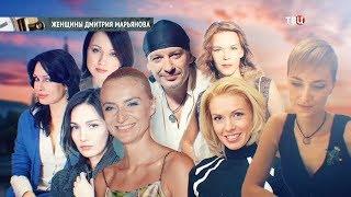 Женщины Дмитрия Марьянова