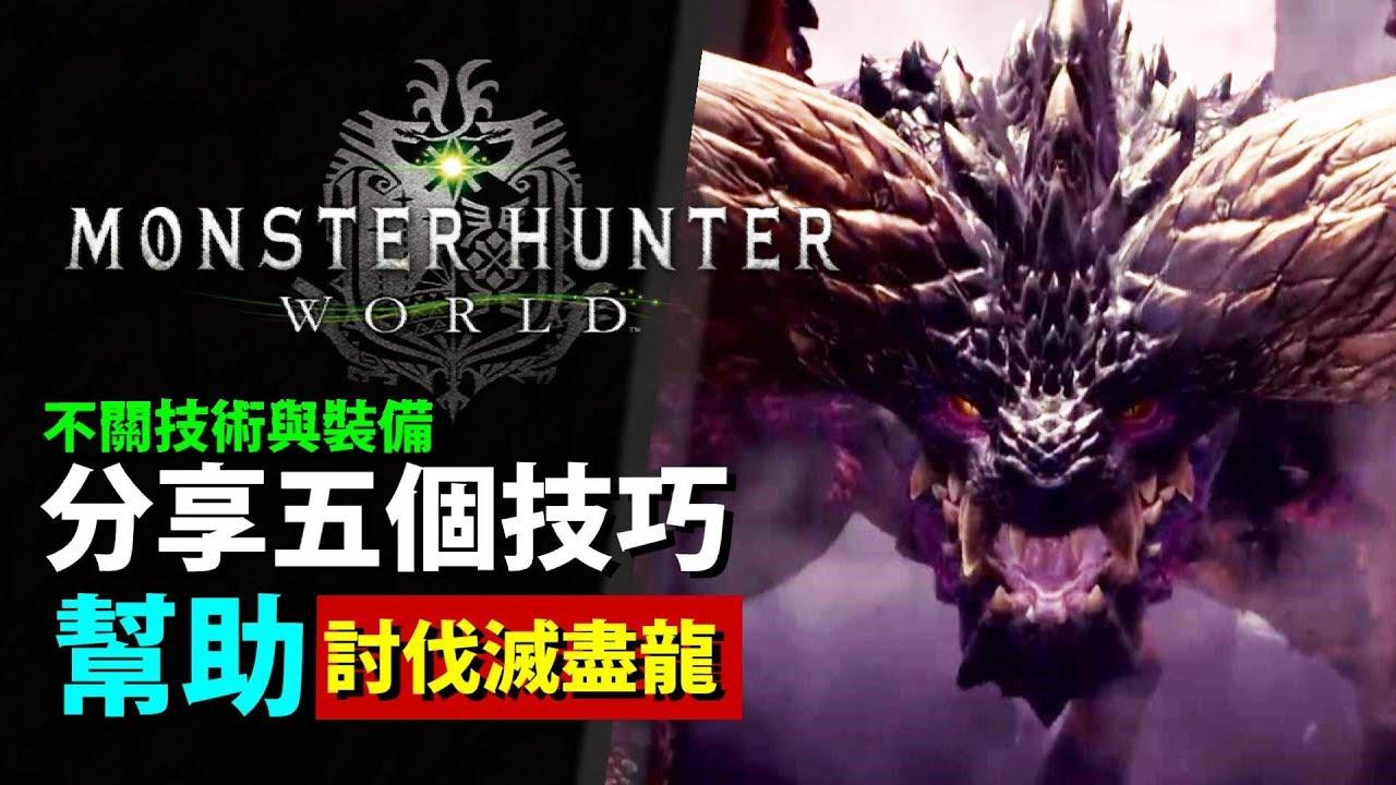 [ MHW 新手獵人 ] 分享五個技巧 幫助討伐滅盡龍 【Monster Hunter: World MHW 魔物獵人世界   PS4 PC 中文 Gameplay 】 - YouTube