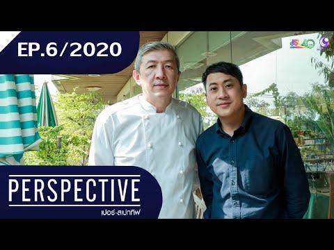 เชฟหมู - เฉียบวุฒิ คุปศิริกุล - วันที่ 10 Feb 2020