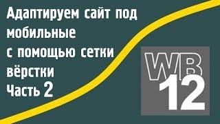 Адаптируем сайт с помощью сетки верстки в программе Web Builder 12. Часть 2