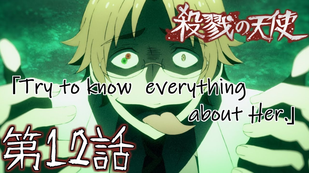 アニメ連動:ゲームで振り返る殺戮の天使 第12話「Try to know  everything about Her.」 #1