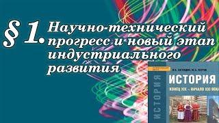 История 11 класс, базовый. § 1. Научно-технический прогресс и новый этап индустриального развития