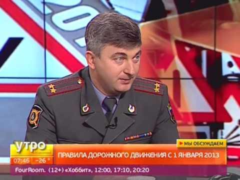видео: ПДД с 1 января 2013