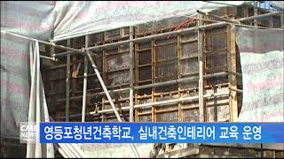 [서울뉴스]영등포청년건축학교, 실내건축인테리어 교육 운…