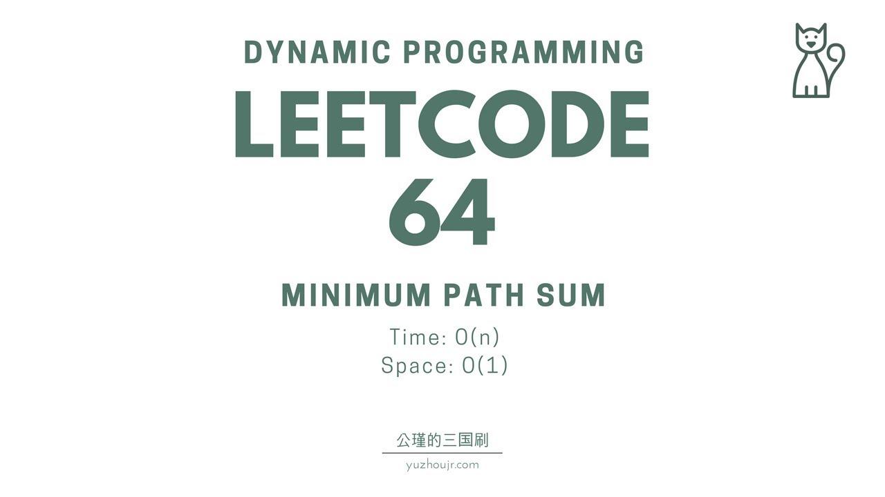 LeetCode 64  Minimum Path Sum (DP) 【公瑾讲解】