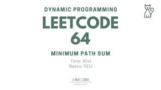 Leetcode : 64 Minimum Path Sum 讲解(完整视频地址:cspiration