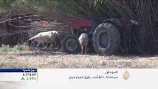 سياسات التقشف تؤرق المزارعين اليونانيين