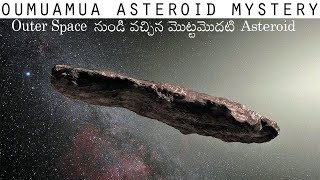 Oumuamua Asteroid Mystery Revealed In Telugu | First interstellar object | Dark Telugu