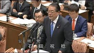 石田祝稔 公明党 予算委員会 衆議院 2019 01 08