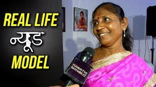 न्यूड | Upcoming Marathi Movie | Real Life न्यूड Model | Laxmi Talks About Her Work