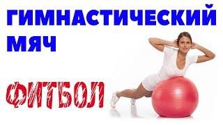 Гимнастический мяч: функции и показания + упражнения на фитболе!