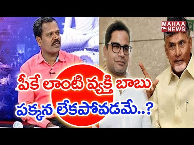 Journalist Time : PK Strategy Helped To Jagan In AP Elections | Mahaa News