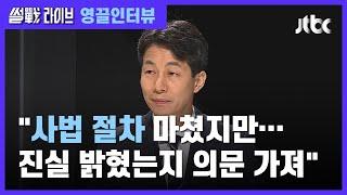"""[영끌 인터뷰] 윤건영 """"김경수, 사법 절차 마쳤지만 진실 밝혔는지 의문 가져"""" / JTBC 썰전라이브"""