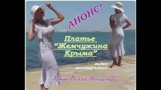 """МК платье """"Жемчужина Крыма"""". АНОНС"""