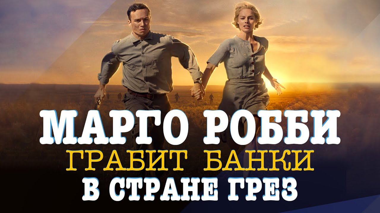 """Страна грез""| Марго Робби косплеит Бонни (без Клайда)"