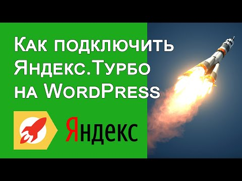 Как подключить Яндекс Турбо на WordPress