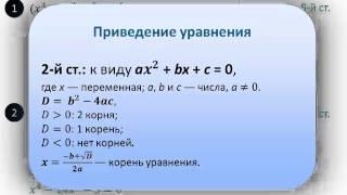 Видеоурок ''Целое уравнение и его корни'' - АЛГЕБРА - 9 кл.
