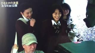 映画「ひるなかの流星」公開まであと7日SP 白濱亜嵐×永野芽郁×三浦翔平 本...
