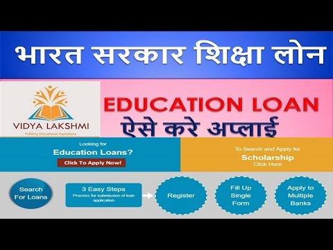 EDUCATION LOAN भारत सरकार शिक्षा लोन ऐसे करे अप्लाई  Apply Online