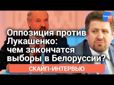 Выборы в Белоруссии: Минску уготована судьба Киева?