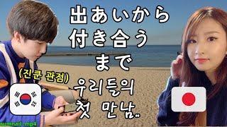 【日韓カップル】出会いから付き合うまで (ジンくん目線)
