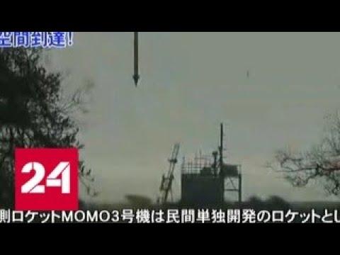 В Японии с третьей попытки запустили первую частную ракету-носитель МОМО - Россия 24