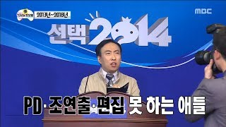 [Infinite Challenge] 무한도전 - Up to the Presidential Commendation 20180421