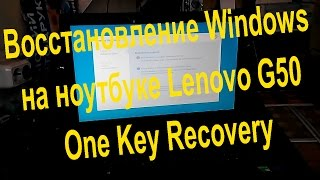 как запустить Восстановление Windows 8 на ноутбуке Lenovo G50 One Key Recovery