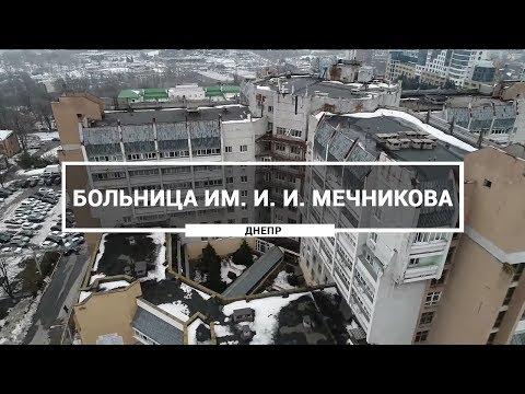 Областная клиническая больница имени И.И. Мечникова, Днепр. Как выглядит больница Мечникова с высоты