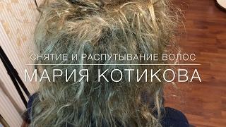 Неудачное наращивание волос. Исправление чужой работы. Снятие наращенных волос