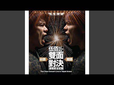 Ru Guo Zhe Dou Bu Suan Ai (
