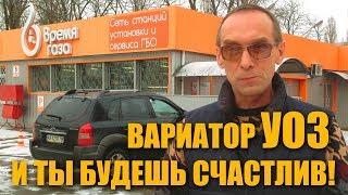 Вариатор УОЗ для ГАЗа. Жизнь на ДО и ПОСЛЕ...