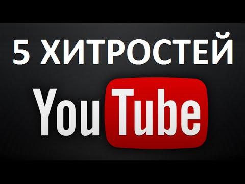 видео: 5 секретов youtube | Как скачивать видео - Авторские права - Как делать гифки - - Жирный фрифт