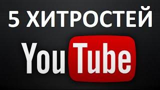 5 секретов YouTube | Как скачивать видео - Авторские права - Как делать гифки - - Жирный фрифт