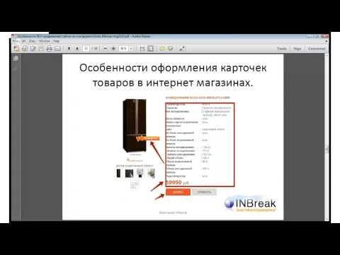 795f93240 SEO продвижение интернет-магазина (инструкция) - YouTube