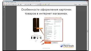 SEO продвижение интернет-магазина (инструкция)(, 2013-10-23T16:46:57.000Z)