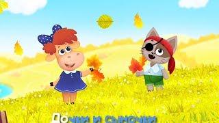 Download Бурёнка Даша. Осень | Песни для детей Mp3 and Videos