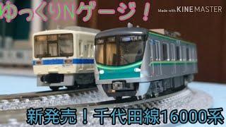 【ゆっくりNゲージ】新発売!東京メトロ千代田線16000系