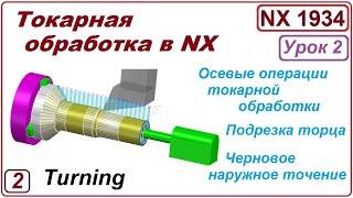 Токарная обработка в NX. Урок 2. Осевые операции. Подрезка торца.