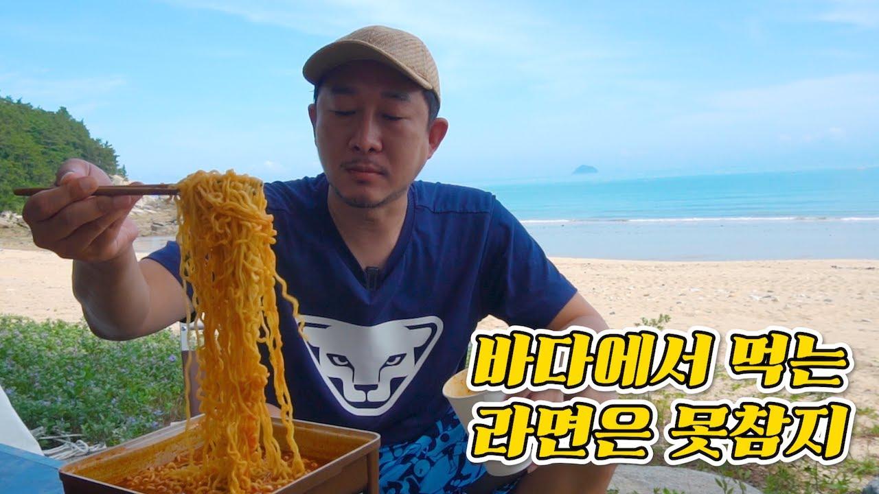 바다에서 먹는 라면은 못참지!🍜 (전남 익금해수욕장 브이로그)