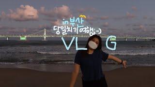 부산브이로그 | 전포 , 광안리 뿌셔뿌셔 | 역시 여행…
