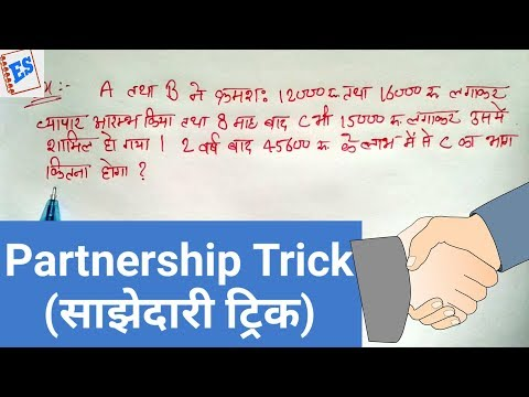 Partnership Trick साझेदारी ट्रिक useful for Bank, CAT-MAT, SSC and Mp forest, jail police exams