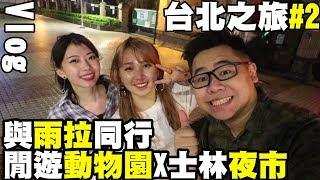 【B-Vlog】台北之旅#2 與雨拉同行!!閒遊動物園X士林夜市 w/Mira