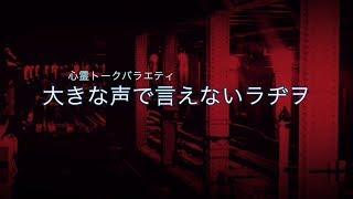 毎月第1,4日曜日22時から放送!! <番組概要> 大阪で大好評の怖い話イベ...