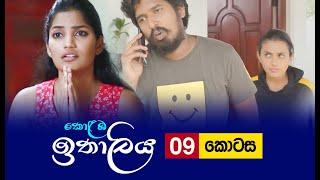 Kolamba Ithaliya | Episode 09 - (2021-06-14) | ITN