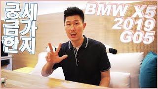 2019 BMW X5 풀체인지 저는 이렇게 생각합니다! ♥ G05 출시전 3가지 생각! 소닉 스튜디오 리뷰 #58 ♥