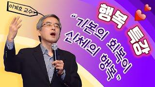 신체의 행복 - 기본이 회복되어야 한다, 이계호 교수 | KBS창원 개국75주년 행복특강, 2017.02.21.(화)