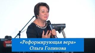 Реформирующая вера. Ольга Голикова. 5 ноября 2017 года