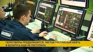 Смотреть видео Чистая нефть в Беларусь так и не пришла. Переговоры продолжатся в Москве онлайн